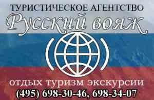 Туры по России: от Москвы до самых окраин