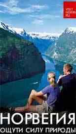В Норвегию за настоящим летом